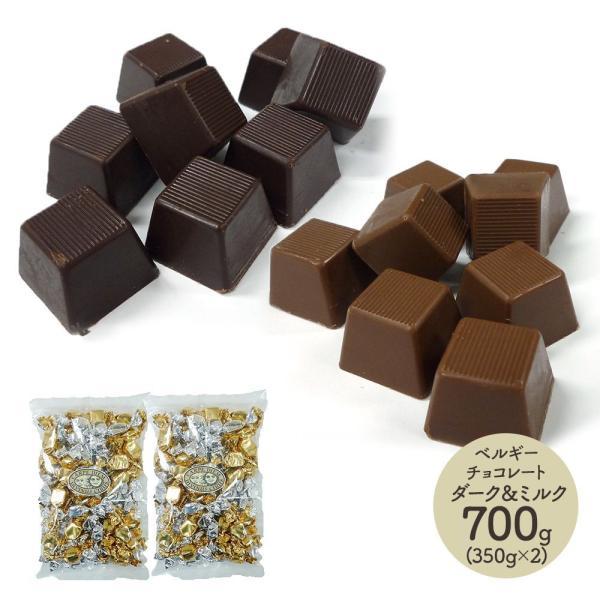 ギフト プレゼント ベルギー チョコレート ダーク&ミルク 2袋 計700g 洋菓子 製菓 お取り寄せ 手土産 お祝い 詰め合わせ 送料無料 SK1119 高級 お歳暮 2021
