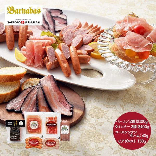 送料無料 北海道 札幌バルナバフーズ 農家のベーコン バラエティセット 豚肉 お肉 惣菜 ウインナー ハム 生ハム ベーコン オードブル DLG受賞 S お歳暮 2021
