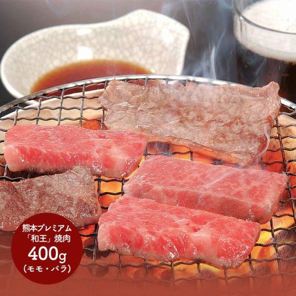 プレゼント 送料無料 熊本 プレミアム 和王 焼肉 SK1384 牛肉 もも肉 モモ肉 バラ肉 やきにく ヤキニク 黒毛和牛 お取り寄せ セット 詰合せ お お中元 2021