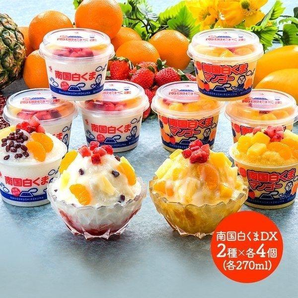 ギフト プレゼント しろくま アイス 鹿児島 南国白くまDX 2種計8個 スイーツ アイスクリーム 詰め合わせ フルーツ 取り寄せ 送料無料 SK1715 高級 敬老の日 2021