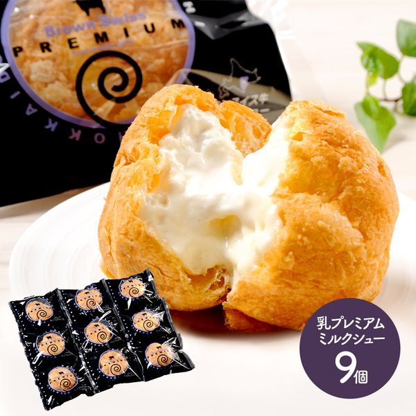 ギフト スイーツ 北海道 ブラウンスイス乳プレミアムミルクシュー 9個 洋菓子 シュークリーム お菓子 お取り寄せスイーツ 送料無料 SK1812 高級 お中元 2021