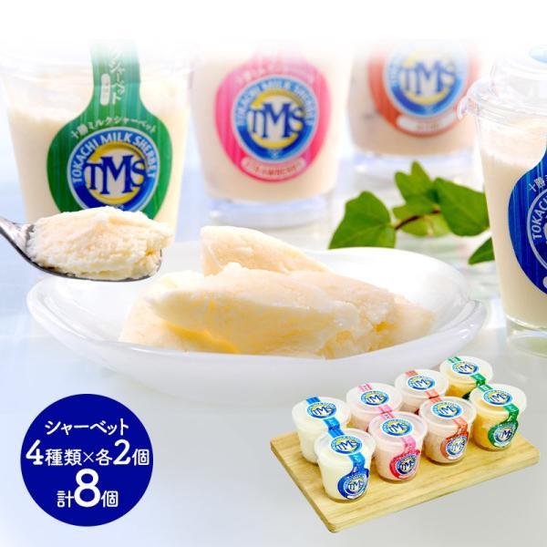 ギフト プレゼント アイス 北海道 十勝ミルクシャーベット 4種類 計8個 濃厚 いちご メロン 洋菓子 スイーツ お取り寄せ SK1815 送料無料 高級 敬老の日 2021