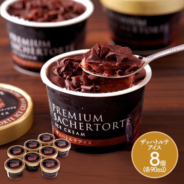 お歳暮 2021 ギフト アイス プレゼント 北海道 十勝ドルチェ ザッハトルテアイス 8個 アイスクリーム 洋菓子 スイーツ デザート 送料無料 SK1822 高級