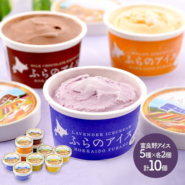 ギフト 北海道 富良野アイスクリーム 5種 計10個 バニラ ラベンダー チーズ チョコ メロン 洋菓子 スイーツ お取り寄せ SK1824 送料無料 高級 お中元 2021