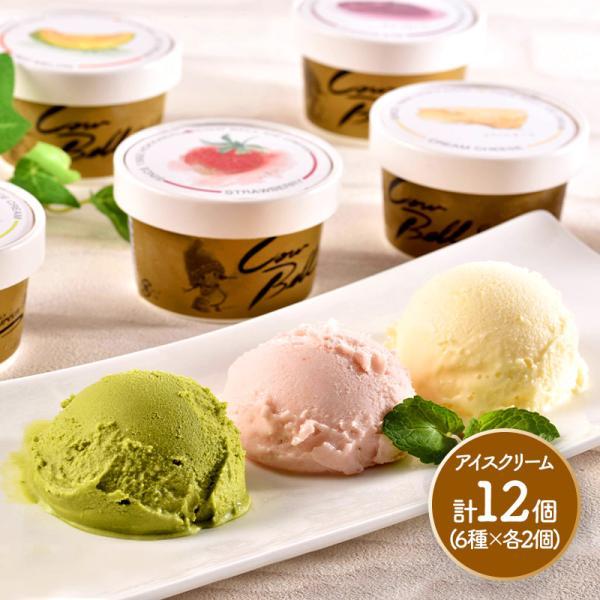 ギフト プレゼント スイーツ 北海道カウベルアイスセット 6種 計12個 洋菓子 デザート お取り寄せ SN1003-070044 送料無料 高級 お歳暮 2021