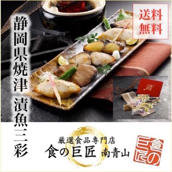 グルメ 静岡県焼津 漬魚三彩 3種の魚が持つ美味しさを引き立てる漬魚|giftlink