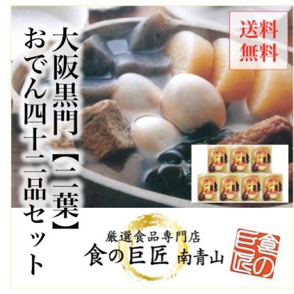 おでん 大阪黒門【二葉】関西風6種のおでん 340g×7セット|giftlink