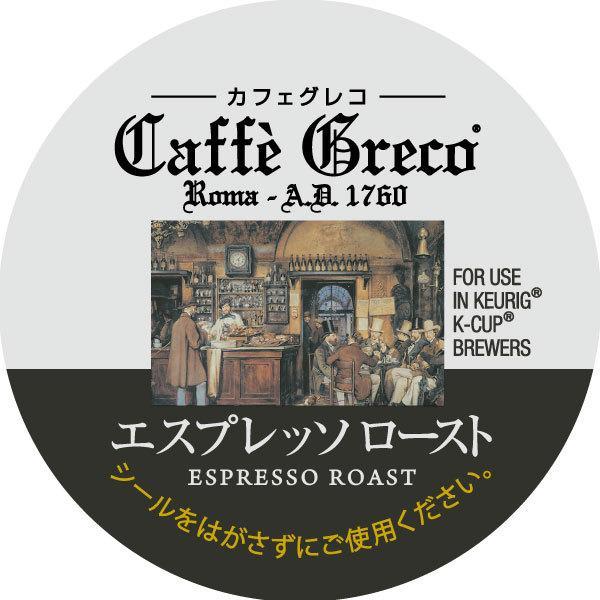 キューリグKカップkcupコーヒーメーカー専用キューリグkカップブリュースター(12個入)1箱カフェグレコエスプレッソロースト(