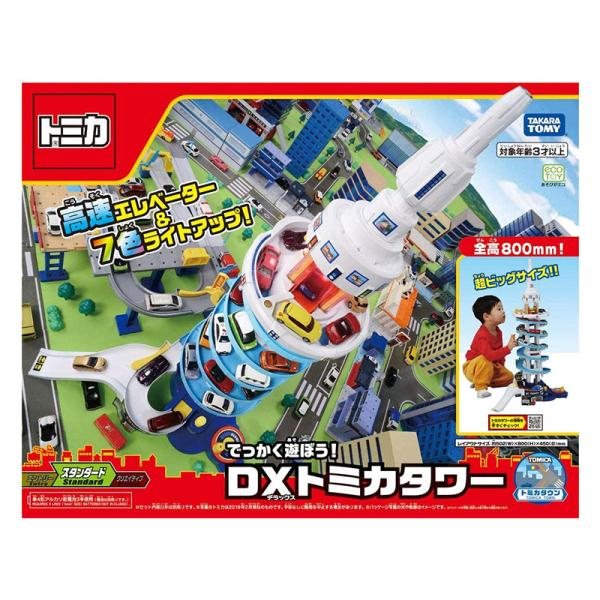 トミカワールドでっかく遊ぼうDXトミカタワー玩具ホビーギフト対応不可