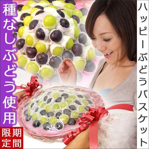 ハロウィン ぶどう 果物 ギフト サプライズプレゼント ハッピーぶどうバスケット 誕生日 ブドウ マスカット 葡萄詰め合わせ 盛合わせ 宅配 送料無料 hp