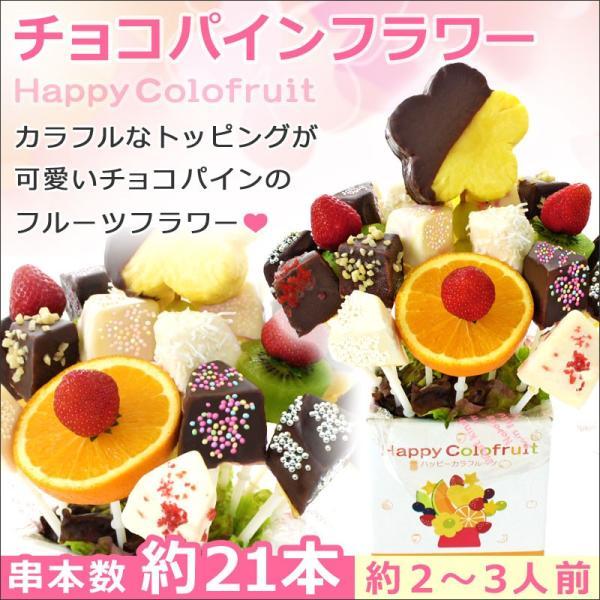 ハロウィン 秋 フルーツチョコレート チョコパインフラワー 果物 ギフト サプライズプレゼント インスタ映え カットフルーツブーケ 送料無料 hp