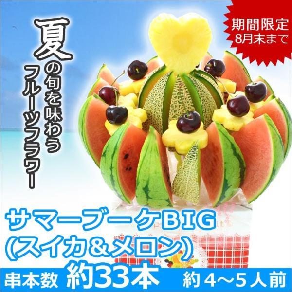 お中元 スイカ ギフト サマーブーケBIG スイカメロンver  誕生日 結婚式 フルーツ盛り合せ 果物 インスタ映え 出産祝い フルーツブーケ 送料無料 hp