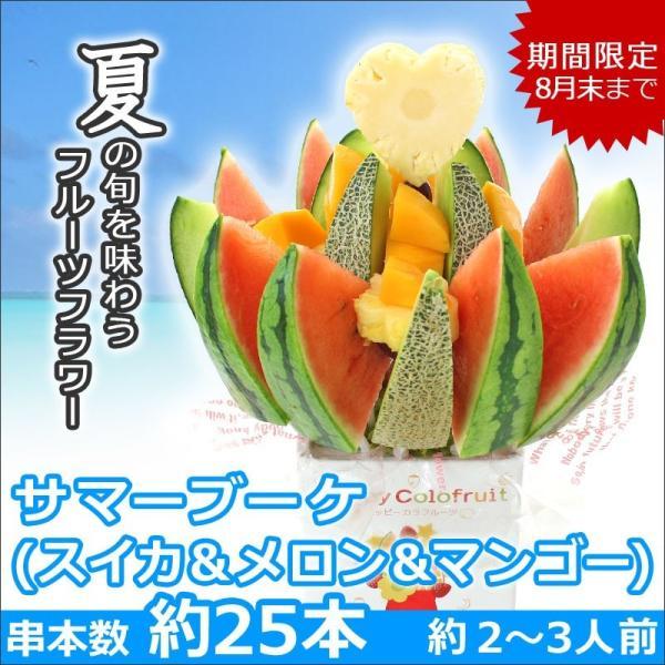 お中元 スイカ ギフト サマーブーケ スイカメロンマンゴーver 誕生日 結婚式 フルーツ盛り合せ 果物 インスタ映え 出産祝い フルーツブーケ 送料無料 hp