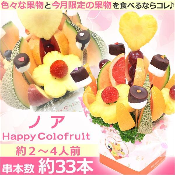 果物 ギフト サプライズプレゼント ノア バースデーケーキ 誕生日 結婚記念日 プレゼント カットフルーツ 盛り合わせ お祝い フルーツブーケ 宅配 送料無料|giftpark
