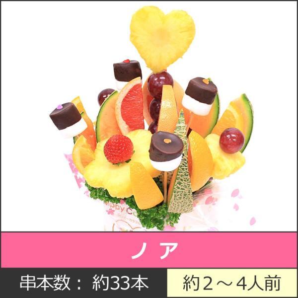 果物 ギフト サプライズプレゼント ノア バースデーケーキ 誕生日 結婚記念日 プレゼント カットフルーツ 盛り合わせ お祝い フルーツブーケ 宅配 送料無料|giftpark|07