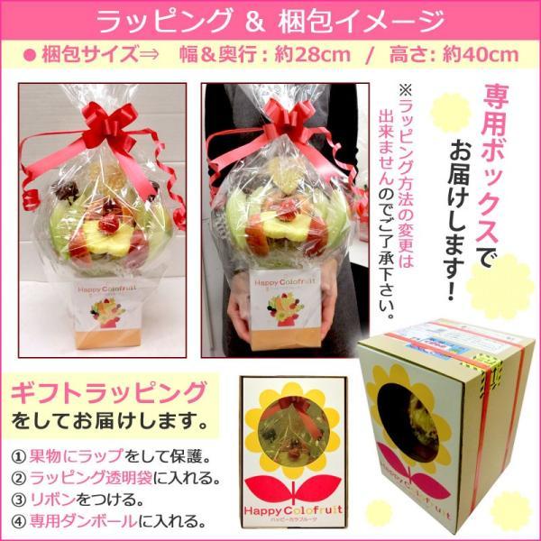 果物 ギフト サプライズプレゼント ノア バースデーケーキ 誕生日 結婚記念日 プレゼント カットフルーツ 盛り合わせ お祝い フルーツブーケ 宅配 送料無料|giftpark|09