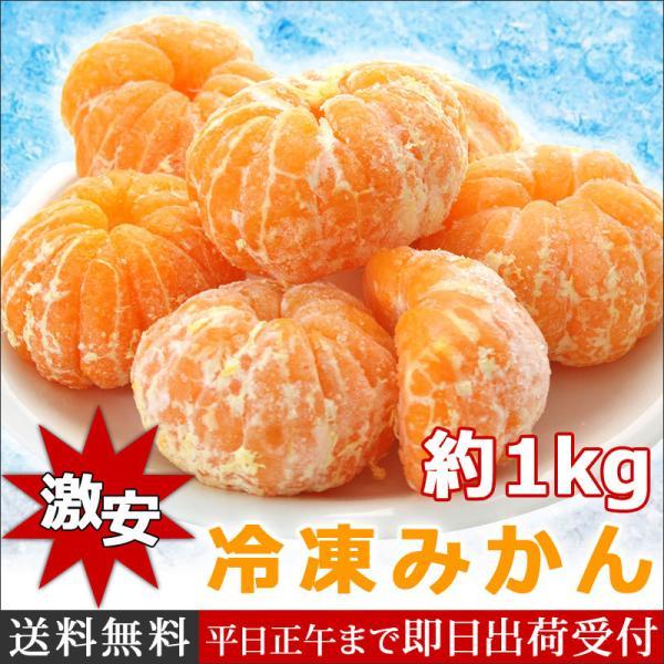 激安 冷凍みかん 1kg デザート 冷凍フルーツ 果物 みかん 業務用 ご家庭に