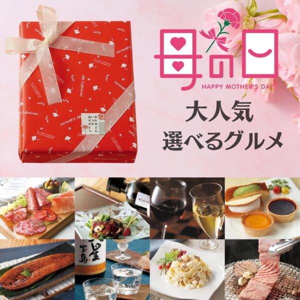 グルメカタログギフト4,800円コース味景母の日ギフト2021