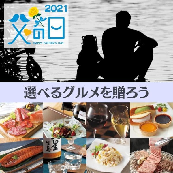 グルメカタログギフト8,300円コース味景母の日ギフト2021