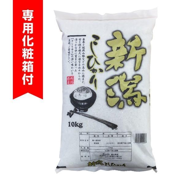 令和2年産 化粧箱付 新潟県産 コシヒカリ10kg ご贈答用