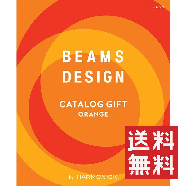 カタログギフト BEAMS DESIGN CATALOG GIFT ORANGE ビームスデザインカタログギフト オレンジ ハーモニック 送料無料