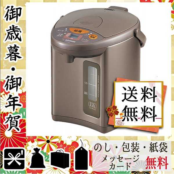 <title>卒業 入学 新生活 祝い プレゼント 電気ポット 記念品 グッズ 象印 電動給湯ポット 2.2l SALE</title>