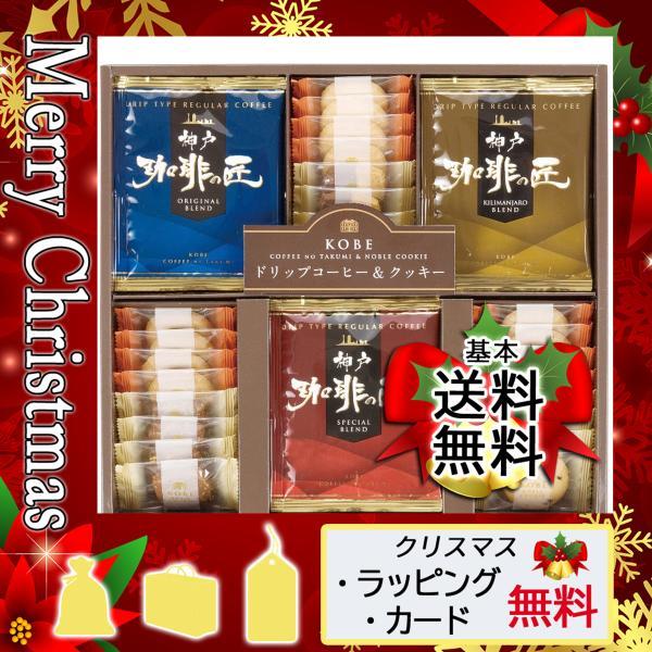 出産祝い お返し 内祝 メッセージ コーヒー詰め合わせ のし 袋 コーヒー詰め合わせ 神戸の珈琲の匠&クッキーセット