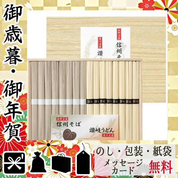 結婚内祝い お返し 結婚祝い 日本そば プレゼント 引き出物 日本そば 信州そば・讃岐うどん詰合せ