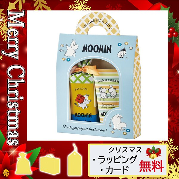 出産祝い お返し 内祝 メッセージ スキンケアクリーム のし 袋 スキンケアクリーム ムーミン バスギフトバッグ グレープフルーツ