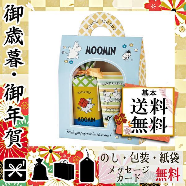 結婚内祝い お返し 結婚祝い スキンケアクリーム プレゼント 引き出物 スキンケアクリーム ムーミン バスギフトバッグ グレープフルーツ