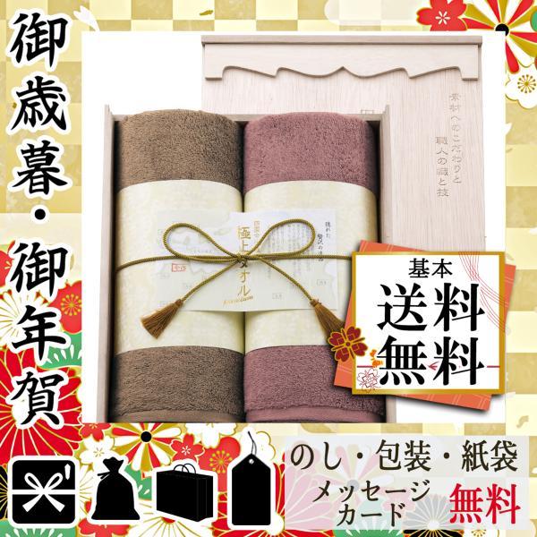 結婚内祝い お返し 結婚祝い バスタオル プレゼント 引き出物 バスタオル 今治謹製 極上タオル バスタオル2枚セット