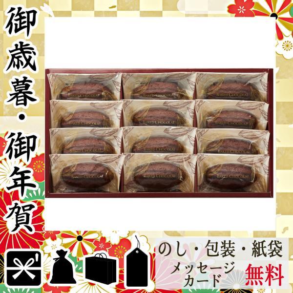 お中元 御中元 ギフト 2021 焼き菓子詰め合わせ 人気 おすすめ 焼き菓子詰め合わせ ひととえ 濃厚ベイクドショコラ