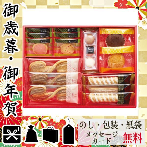 お中元 御中元 ギフト 2021 焼き菓子詰め合わせ 人気 おすすめ 焼き菓子詰め合わせ 神戸浪漫 スイーツアソートメント