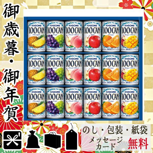 敬老の日 プレゼント 2021 フルーツジュース 花 ギフト 人気 フルーツジュース カゴメ フルーツジュースギフト
