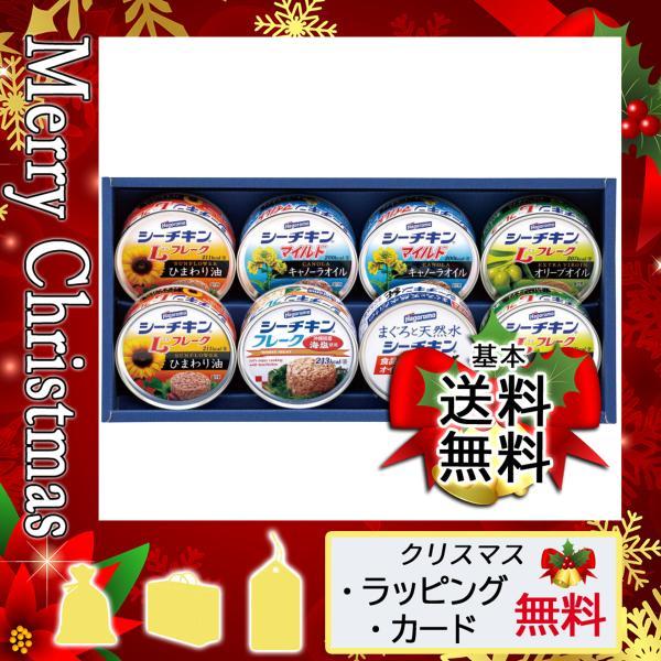 出産祝い お返し 内祝 メッセージ 缶詰 のし 袋 缶詰 はごろもフーズ シーチキンギフト