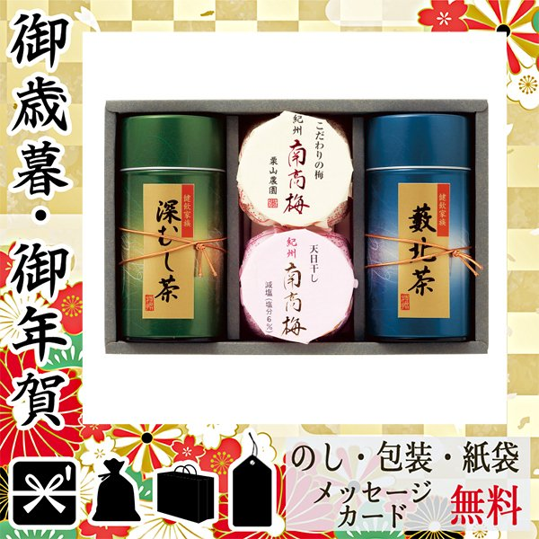 お中元 御中元 ギフト 2021 日本茶セット 人気 おすすめ 日本茶セット 紀州南高梅・静岡銘茶詰合せ