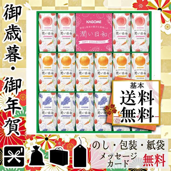 敬老の日 プレゼント 2021 フルーツジュース 花 ギフト 人気 フルーツジュース カゴメ 潤い日和(16本)