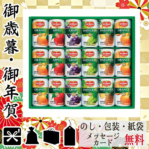 敬老の日 プレゼント 2021 フルーツジュース 花 ギフト 人気 フルーツジュース デルモンテ 果汁100%ジュース詰合せ(18本)