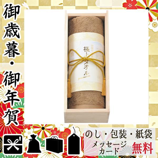 結婚内祝い お返し 結婚祝い タオル プレゼント 引き出物 タオル 今治謹製 極上タオル フェイスタオル(木箱入) グリーン