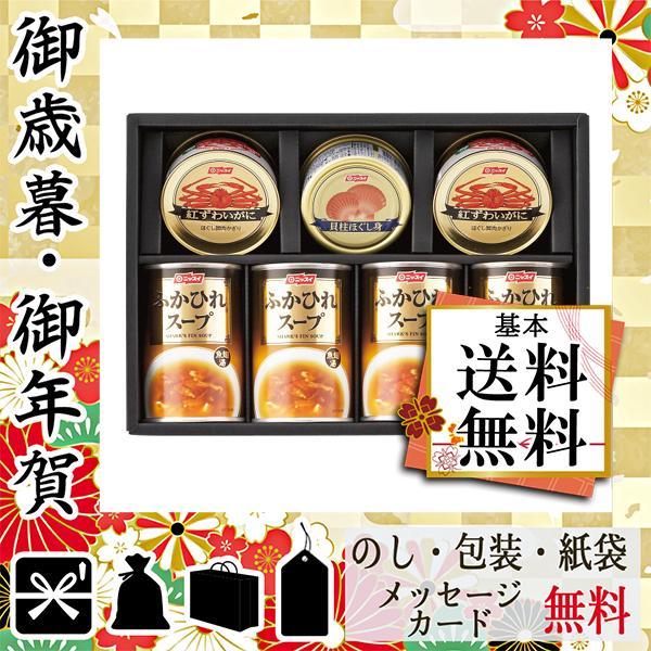 結婚内祝い お返し 結婚祝い 缶詰 プレゼント 引き出物 缶詰 ニッスイ 水産缶・ふかひれスープ缶セット