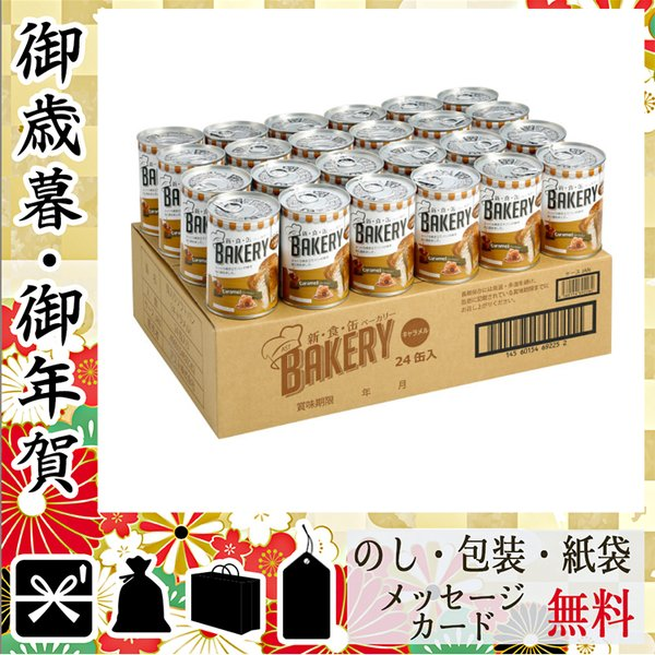 <title>卒業 入学 セール特価 新生活 祝い プレゼント 非常用食品 記念品 グッズ アスト 新食缶ベーカリー 24缶 キャラメル</title>