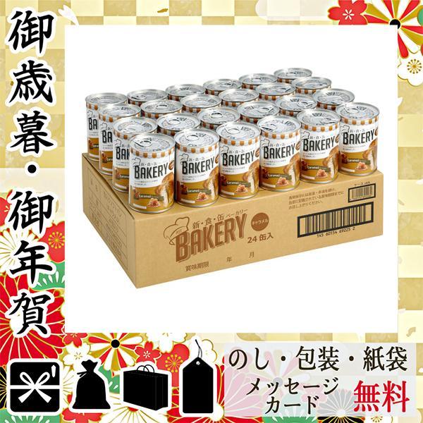 お中元 御中元 ギフト 2021 非常用食品 人気 おすすめ 非常用食品 アスト 新食缶ベーカリー(24缶) キャラメル