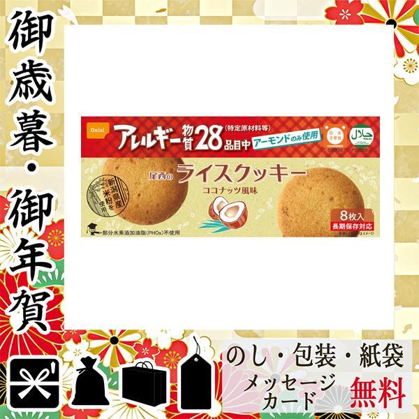 お中元 御中元 ギフト 2021 非常用食品 人気 おすすめ 非常用食品 尾西のライスクッキーココナッツ風味(48箱)