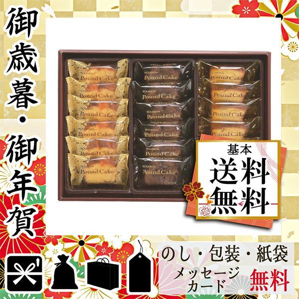 敬老の日 プレゼント 2021 焼き菓子詰め合わせ 花 ギフト 人気 焼き菓子詰め合わせ ブルボン パウンドケーキセレクション