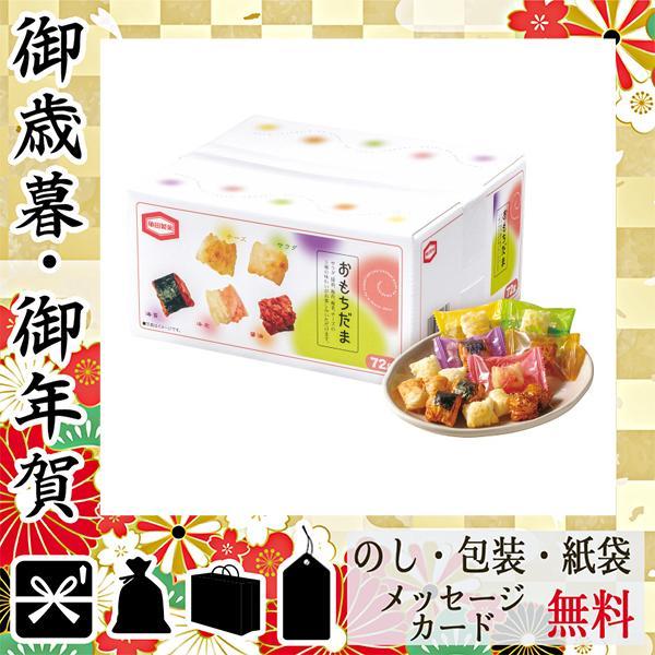 お中元 御中元 ギフト 2021 おかき かきもち 人気 おすすめ おかき かきもち 亀田製菓 おもちだま