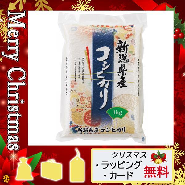 出産祝い お返し 内祝 メッセージ 米 のし 袋 米 新潟県産 コシヒカリ(1kg)