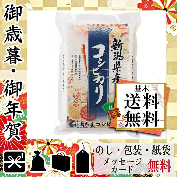 結婚内祝い お返し 結婚祝い 米 プレゼント 引き出物 米 新潟県産 コシヒカリ(1kg)