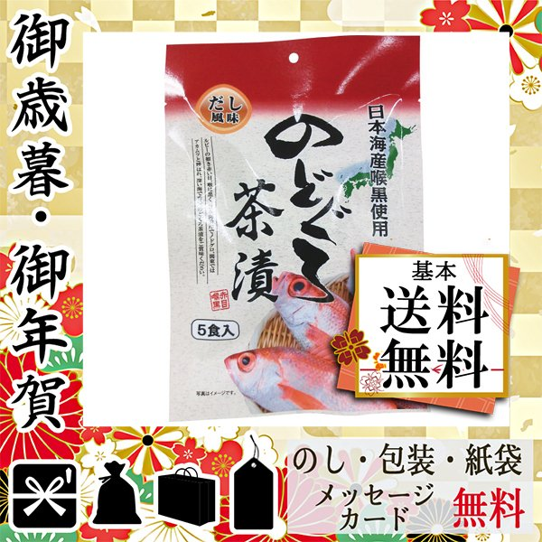 敬老の日 プレゼント 2021 お茶漬けの素 花 ギフト 人気 お茶漬けの素 のどぐろ茶漬(5食)