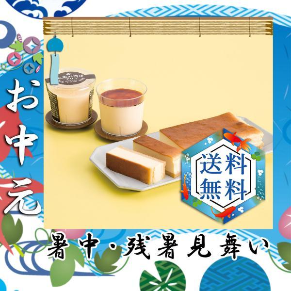 お中元 御中元 ギフト 2021 プリン 送料無料 人気 おすすめ プリン 北海道プリン&チーズケーキセット