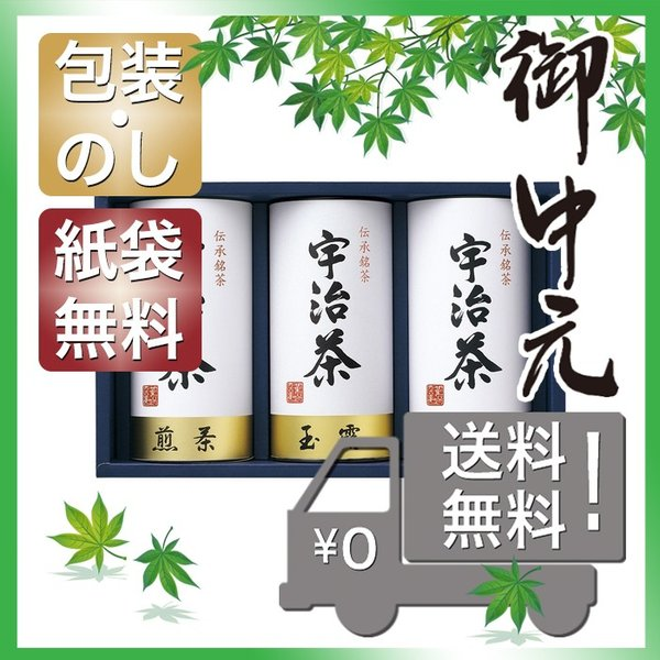 お中元 緑茶 日本茶 紅茶 セット  お中元 ギフト 人気 宇治茶詰合せ(伝承銘茶)|giftstyle